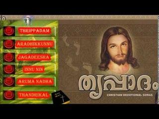 Christian Devotional Songs Jukebox | Thrippadam | Jino Kunnumpurath | Zion Classics