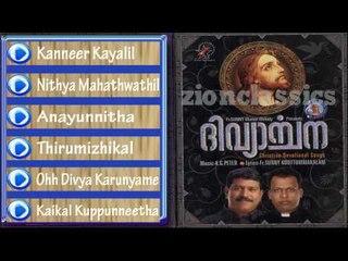 Christian Devotional Songs Jukebox | Divyaarchana