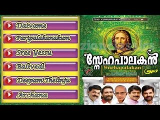 Christian Devotional Songs Jukebox | Snehapalakan