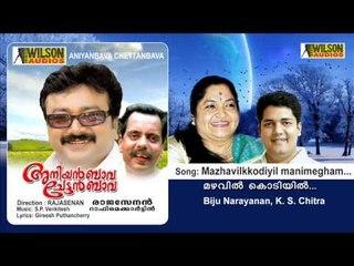Mazhavilkkodiyil manimegham - AniyanBava ChettanBava