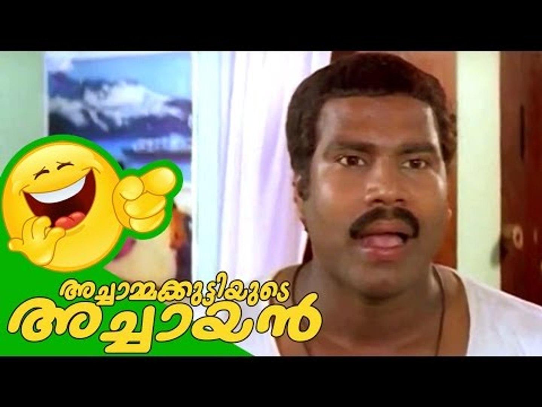 achammakuttiyude achayan malayalam movie