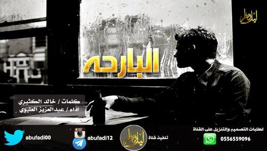 تحميل شيلات عبدالعزيز العليوي