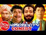 Malayalam Movie | Punjabi House [ പഞ്ചാബി ഹൌസ് ] | Non - Stop Comedy