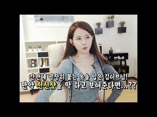 김이브님♥여성에게 골반은 생명입니다 + 보너스영상!