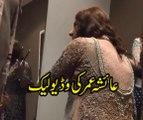 عائشہ عمر وڈیو لیک