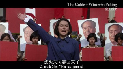 全新數位修復預告 Trailer 《皇天后土》The Coldest Winter in Peking