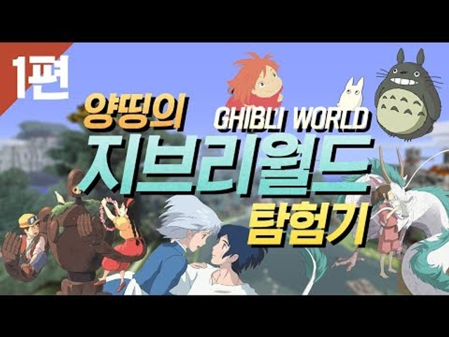 양띵 [지브리 만화가 한눈에! 지브리월드 탐방기 1편] 마인크래프트 GHIBLI WORLD