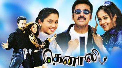 Thenali | Full Tamil Movie | Kamal Haasan, Jayaram