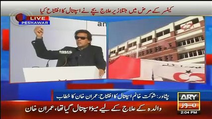 Imran Khan�s Address in Inauguration of SKMH Peshawar