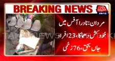 KPK Mardan: Blast outside Nadra Office - 18 dead - video