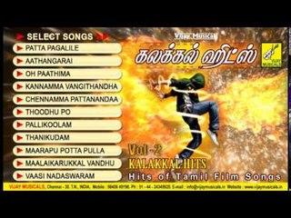 Tamil Film Dance Songs   Juke box   Vol 2   SPB, Mano, Deva, S.P.Sailaja, Malayasia Vasudevan