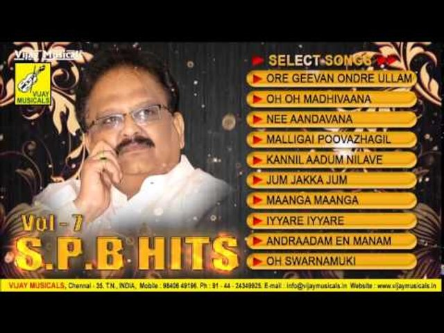 S.P.B Hits Tamil Songs | Juke box | Vol 7