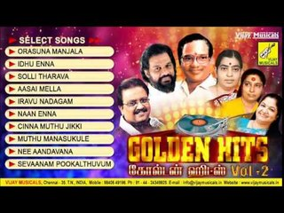 Tamil Hit Film Songs | Juke Box | Vol 2 | SPB, KJY, Chithra, S.Janaki, P.Susheela