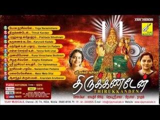Sri Lakshmi Narashimar - Thirukkanden - Juke Box