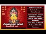 Arul Tharum Nayagai Music Jukebox