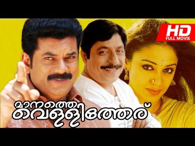 Malayalam Full Movie | Manathe Vellitheru [ HD ] | Superhit Movie | Ft   Shobana, Mukesh, Sreenivasan