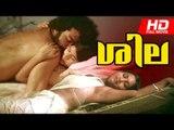 Malayalam Full Movie | Shila [ HD ] | Romantic Movie