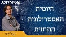 התחזית האסטרולוגית היומית עם בועז פיילר 22 דצמ 2015