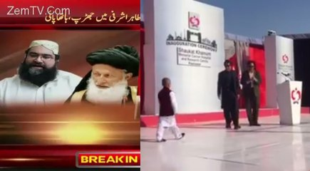 What happened on the inauguration day of SKMCH Peshawar - Imran Khan vs Rest of All