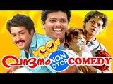Non Stop Comedies !!!   Malayalam Comedy Movie   Vandanam Comedy Scenes