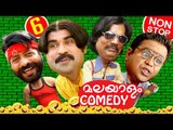 Comedy Scenes - Malayalam | Comedy collections | Best Comedy | Malayalam Comedy Scenes Vol. 6
