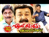 Malayalam Movie Non Stop Comedy Scenes | Aye Auto Comedy Scenes | Malayalam Comedy Scenes 2015