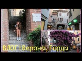 ВЛОГ (День 1) Италия | Верона,озеро Гарда (Сирмионе)