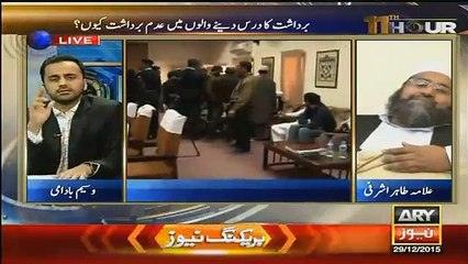 Allama Tahir Ashrafi Appears First Time After Fight