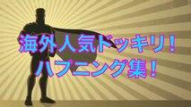 【◯ッチなハプニング】アリアナ・グランデにまさかの◯ッチなハプニング!びっくりした顔もカワイイ!【海外人気ドッキリ!ハプニング集!俺的ランキング!】セクシー美女
