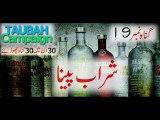 Gunnah # 19 Sharab Pina by Mufti Tariq Masood