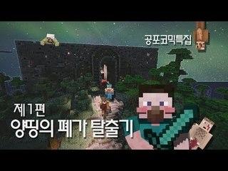 양띵 [양띵TV 코믹 꽁트 상황극! 공포스러운 '양띵의 폐가 탈출기' 1편] 마인크래프트