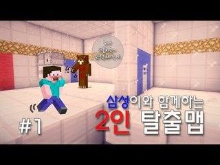 양띵 [삼성이와 함께하는 2인용 탈출맵 'Red And Blue' 1편] 마인크래프트