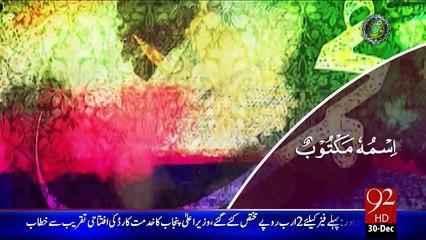 Subh-E-Noor - 30 Dec 15 - 92 News HD