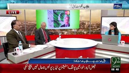 Bakhabar Subh - 30 Dec 15 - 92 News HD