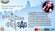 Mnak neung teng tver oy khnhom sad Khmer Ly evatina new song 2014