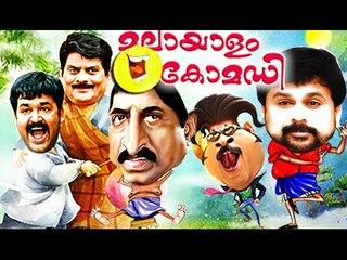 Malayalam Movie Non Stop Comedy Scenes | Malayalam Comedy Scenes | Malayalam Comedy Movies 2015