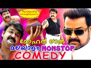 Malyalam Movie Comedy Scenes| Mohanlal Malayalam Comedy Scenes | Malayalam Comedy Scenes