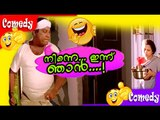 Rajan P Dev Super Comedy Scene - Malayalam Comedy Scenes - Dileep Malayalam Full Movie[HD]
