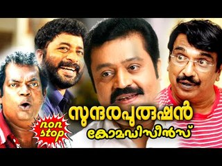 Malayalam Comedy Scenes From Movies | Malaylam Comedy Movies | Malayalam Non Stop Comedy Scenes [HD]