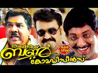 Mohanlal Comedy Scenes | Uncle Bun Comedy | Malayalam Comedy Scenes From Movies