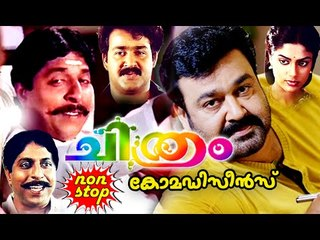 Chithram Comedy Scene Non Stop |  Malayalam Comedy Movies | Malayalam Comedy Scenes From Movies [HD]