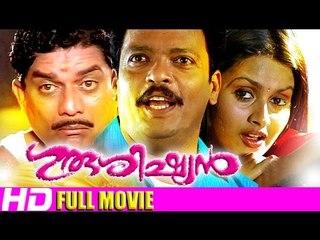 Malayalam Full Movie Guru Sishyan | Malayalam Comedy Movies [HD]