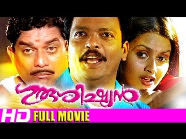 Malayalam Full Movie Guru Sishyan   Malayalam Comedy Movies [HD]