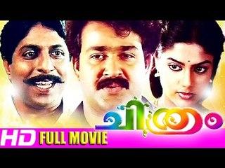 Malayalam Comedy Movies | Chithram Malayalam Full Movie | Mohanlal , Sreenivasan [HD]