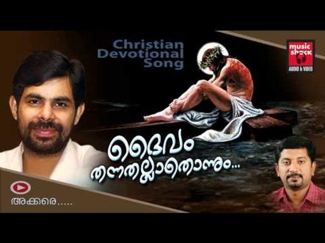 New Christian Devotional Songs Malayalam 2014   Daivam Thannathallathonnum   Kester Christian Songs
