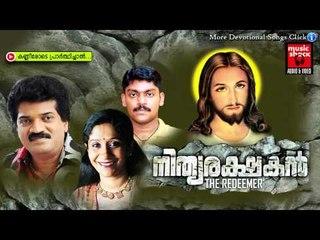 കണ്ണീരോടെ പ്രാർത്ഥിച്ചാൽ .... | Nithya Rakshakan | Christian Devotional Songs Malayalam