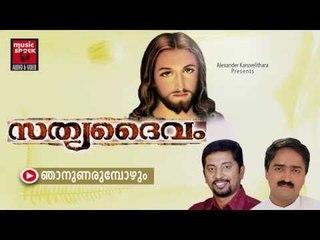 ഞാനുണരുമ്പോഴും ...Christian Devotional Songs Malayalam | Sathya Daivam | Malayalam Christian Songs