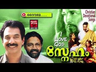 ദൈവമേ | Christian Devotional Songs Malayalam | Christian Devotional | Unni Menon Hits