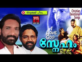 ദിവ്യബലി  പീഠം...|  Christian Devotional Songs Malayalam | K.G.Markose Christian Songs