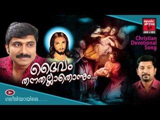 New Christian Devotional Songs Malayalam 2014 | Daivam Thannathallathonnum | Afsal Songs